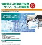 202003pamphletのサムネイル